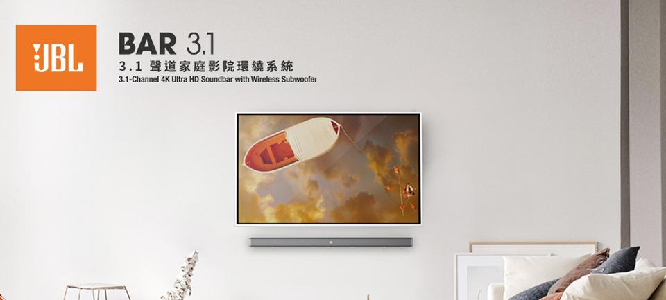 JBL - Bar 3.1 ,新品上市。